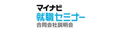 マイナビ就職セミナー 長野会場(1日目)