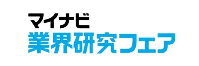 マイナビ業界研究フェア 長野会場