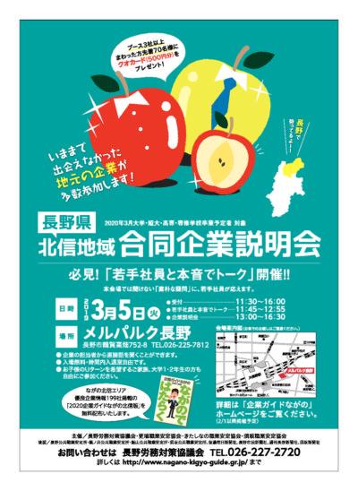 長野県北信地域合同企業説明会