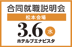 合同就職説明会【松本会場】