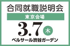 合同就職説明会【東京会場】