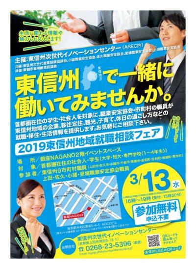 2019東信州地域就職フェア