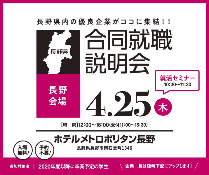 長野県就活ナビ2020合同就職説明会 長野会場