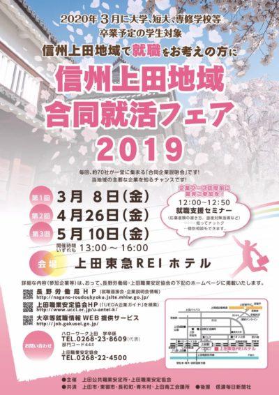 信州上田地域合同就活フェア2019