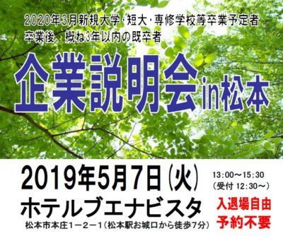 5月7日「企業説明会in松本」