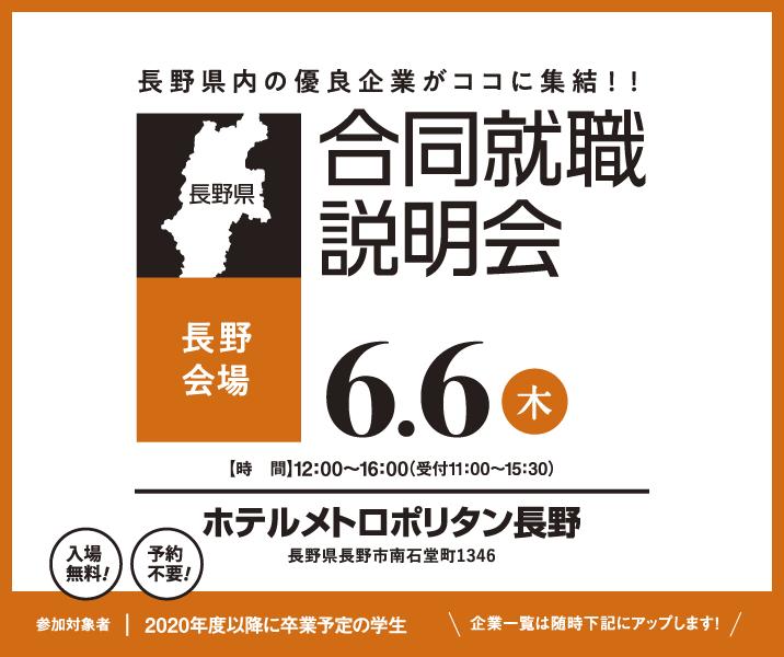 長野県就活ナビ2020 合同就職説明会 長野会場