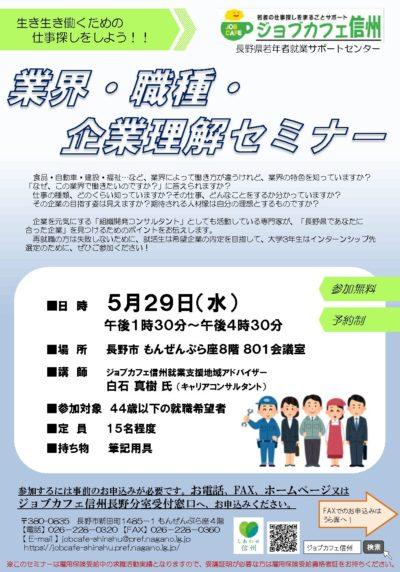 業界・職種・企業理解セミナー