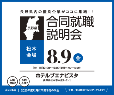 長野県就活ナビ2020 合同就職説明会 松本会場