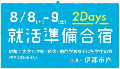就活準備合宿(8/8-9)
