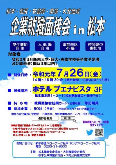 7月26日「企業就職面接会in松本」
