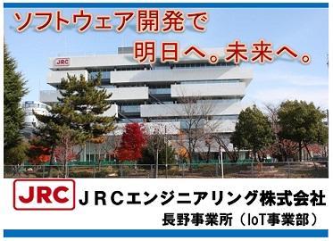 JRCエンジニアリング株式会社(長野事業所)