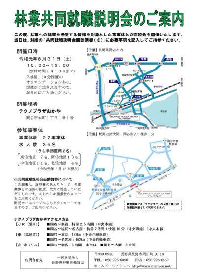 第1回林業共同就職説明会(R01.08.31)開催!!