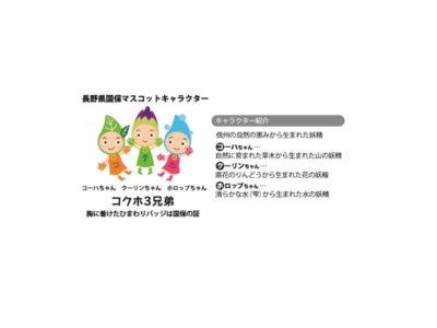 長野県国民健康保険団体連合会