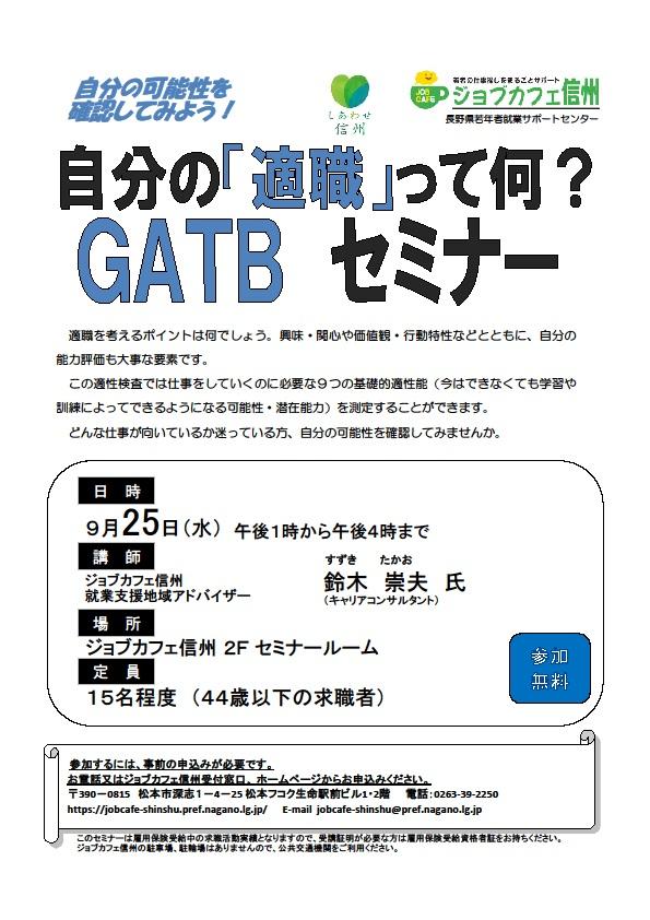 GATBセミナー