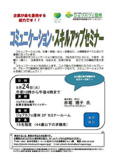 コミュニケーション・スキルアップセミナー