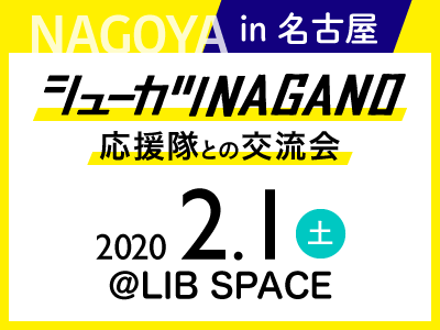 シューカツNAGANO応援隊との交流会 @名古屋