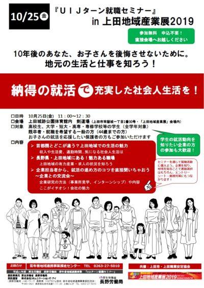 UIJターン就職セミナーin上田地域産業展