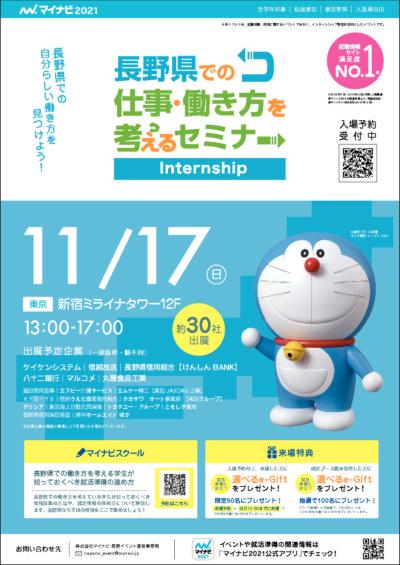 長野県での仕事・働き方を考えるセミナー 東京会場