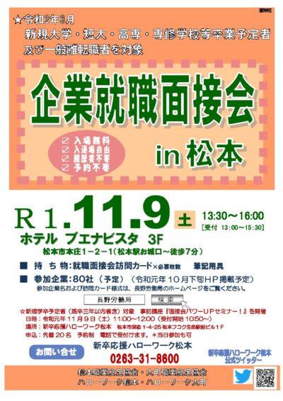 11月9日「企業就職面接会in松本」