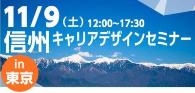 信州キャリアデザインセミナーin東京