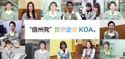 KOA株式会社