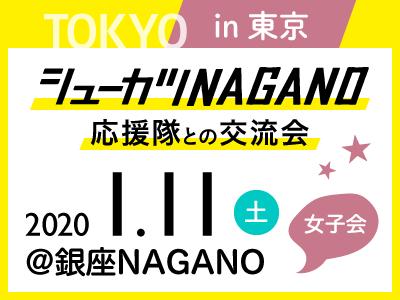 シューカツNAGANO応援隊との交流会in東京★女子会★
