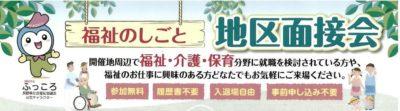 福祉のしごと地区面接会(須坂会場)