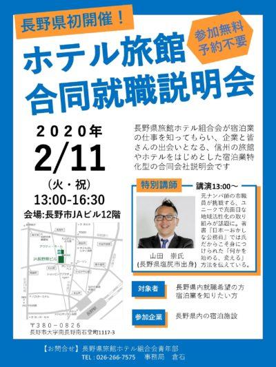 長野県 ホテル旅館 合同就職説明会