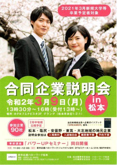 3月9日「合同企業説明会in松本」