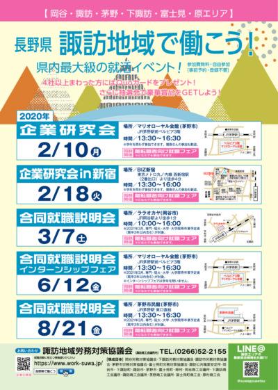 諏訪地域企業研究会 in 新宿/離転職者向け就職フェア