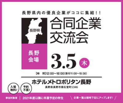 合同企業交流会【3月5日長野会場】