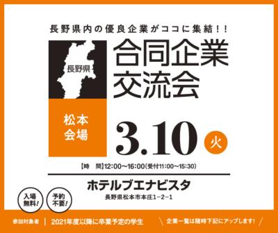 合同企業交流会【3月10日松本会場】