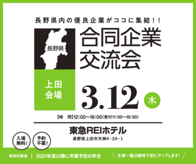 合同企業交流会【3月12日上田会場】