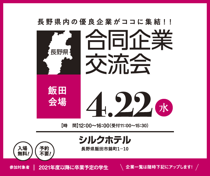 合同企業交流会【4月22日飯田会場】