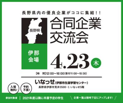 合同企業交流会【4月23日伊那会場】