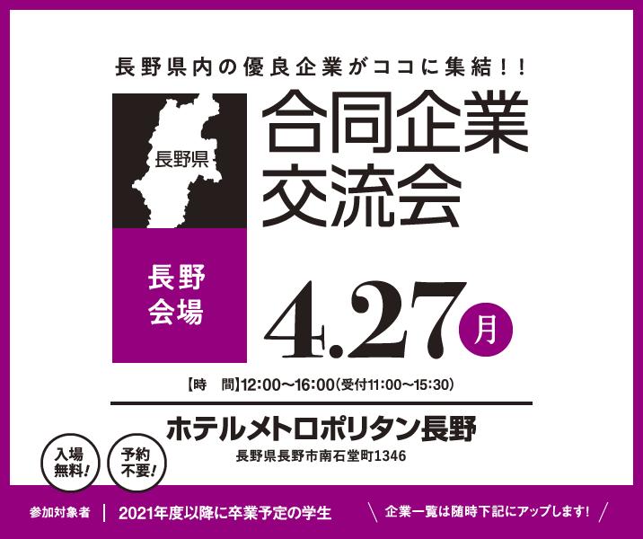 合同企業交流会【4月27日長野会場】