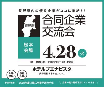 合同企業交流会【4月28日松本会場】