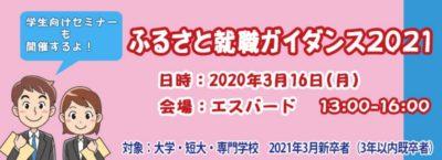 ふるさと就職ガイダンス2021(飯田下伊那)