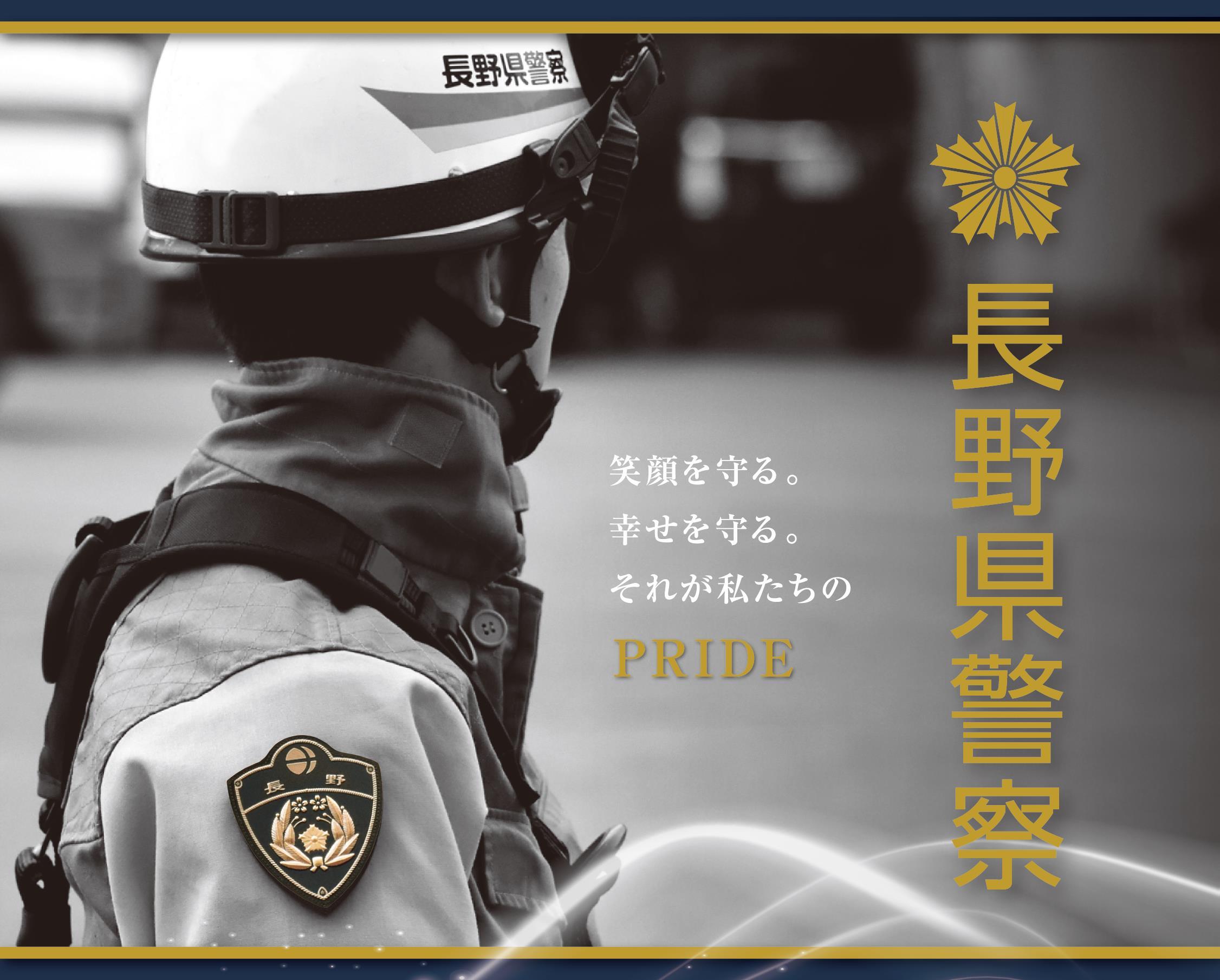 長野県警察 | シューカツNAGANO