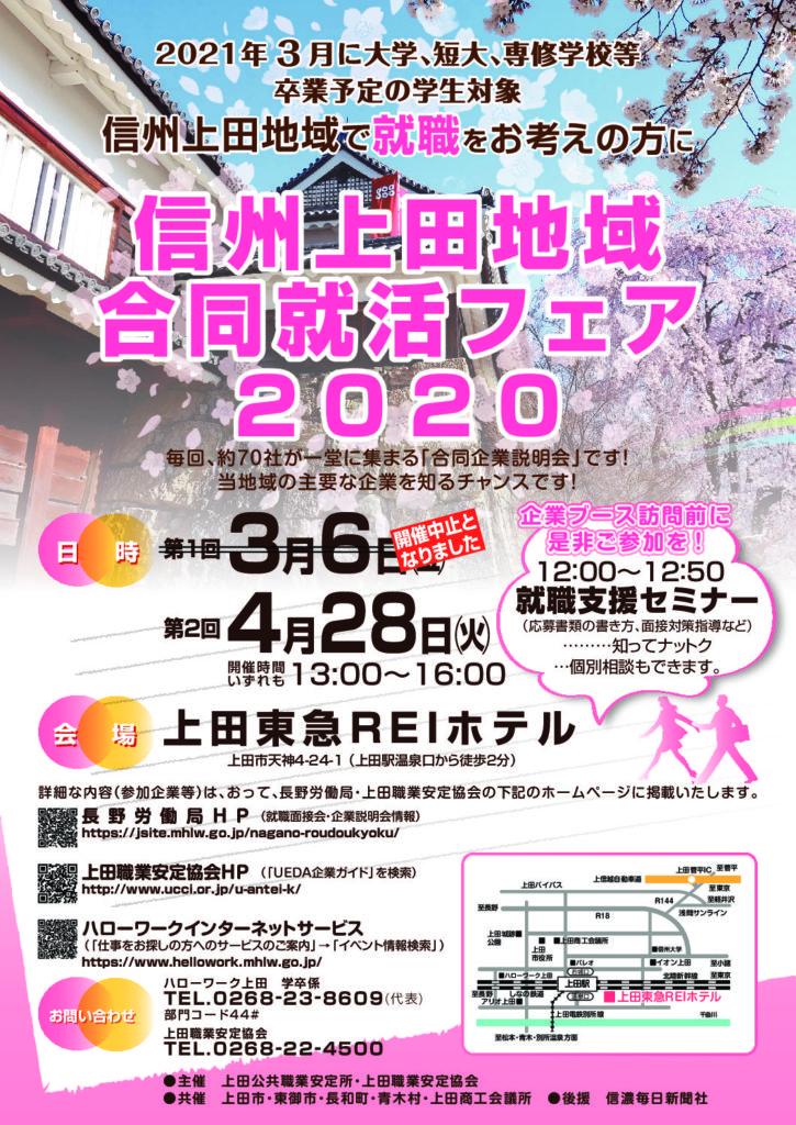 【開催中止】信州上田地域合同就活フェア2020