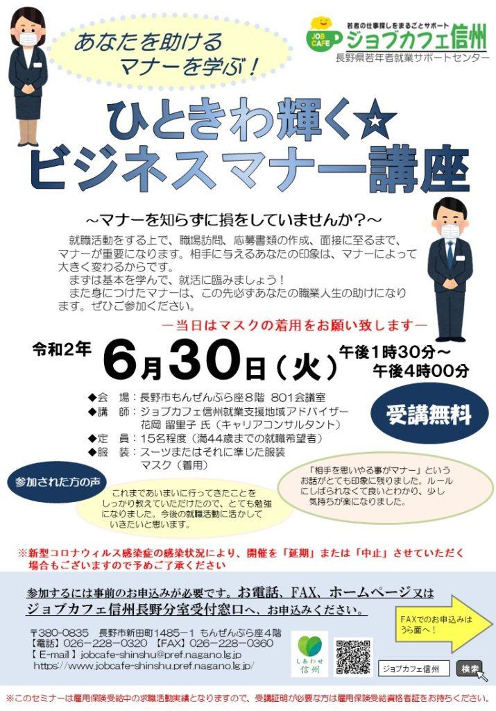 ひときわ輝く☆ビジネスマナー講座