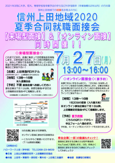信州上田地域2020夏季合同就職面接会
