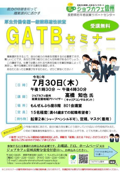 厚生労働省編一般職業適性検査『GATB』セミナー