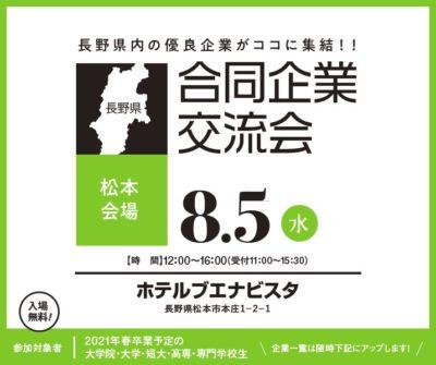 合同企業交流会【8月5日松本会場】