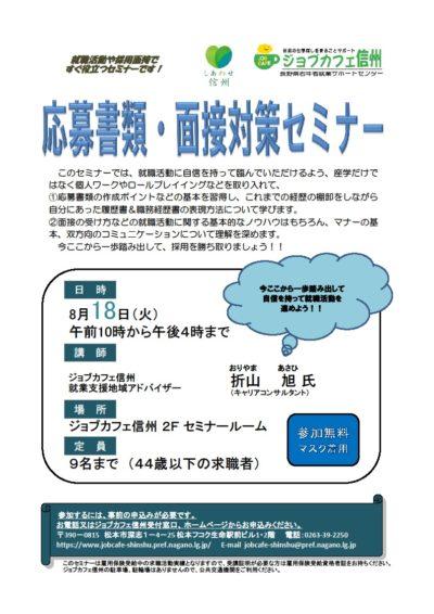 応募書類・面接対策セミナー