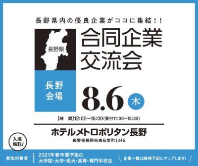合同企業交流会【8月6日長野会場】