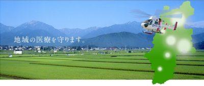 長野県厚生農業協同組合連合会(JA長野厚生連)