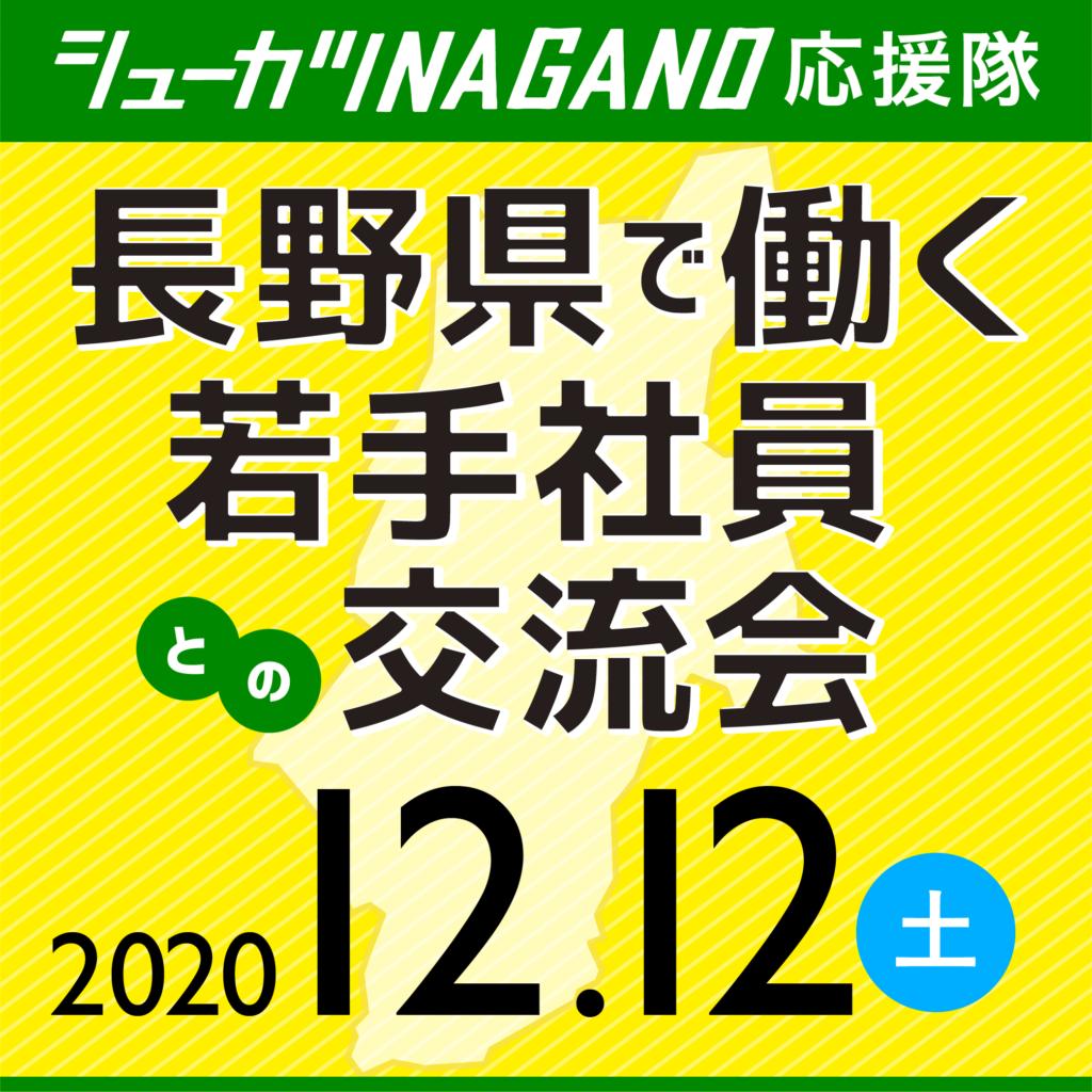 長野県で働く若手社員とのオンライン交流会開催!!