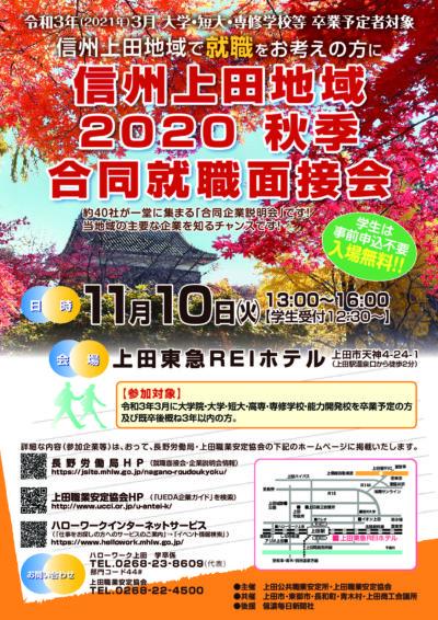 信州上田地域2020秋季合同就職面接会