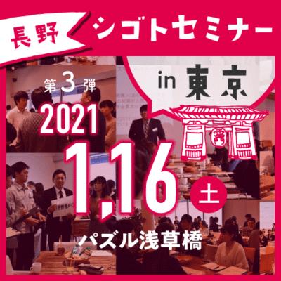 長野シゴトセミナー東京②